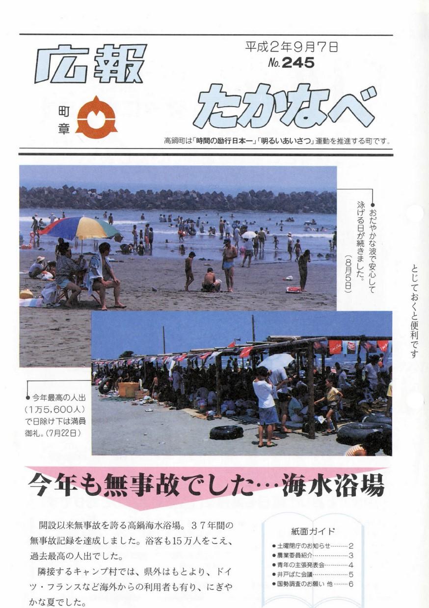 広報たかなべ No.245 1990年9月号の表紙画像