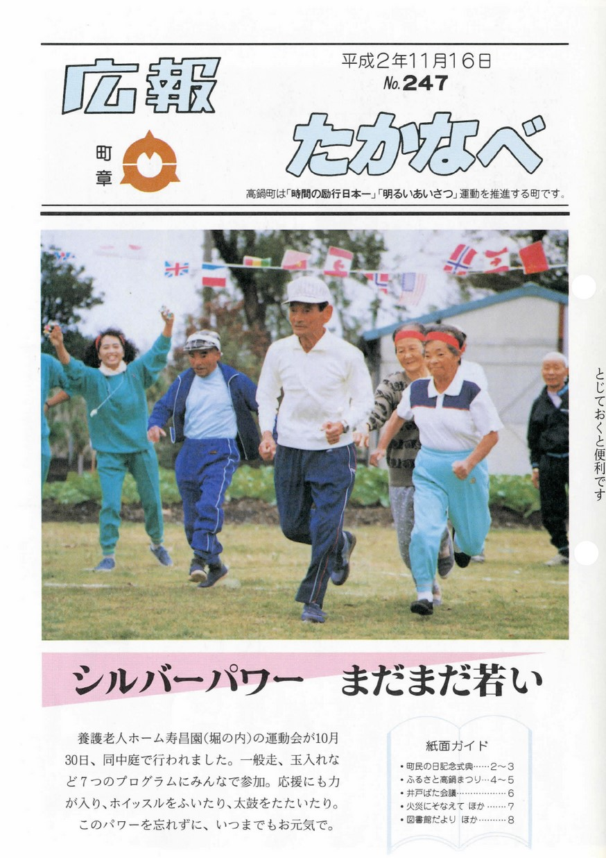広報たかなべ No.247 1990年11月号の表紙画像