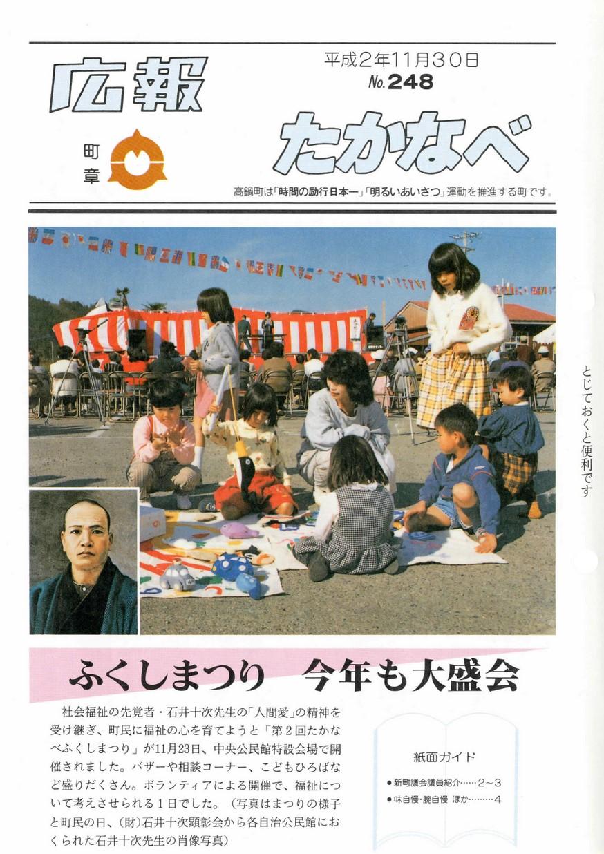 広報たかなべ No.248 1990年11月号の表紙画像