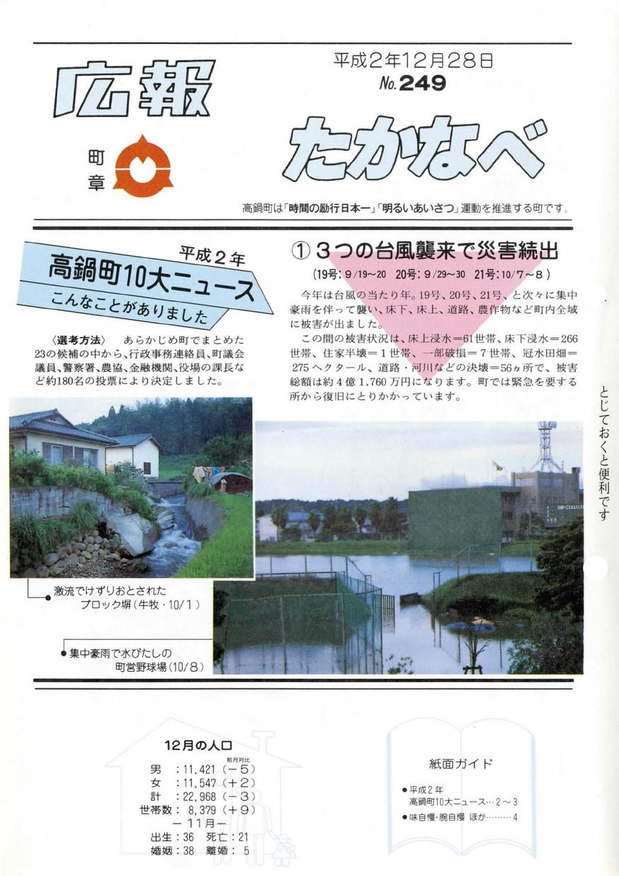 広報たかなべ No.249 1990年12月号の表紙画像