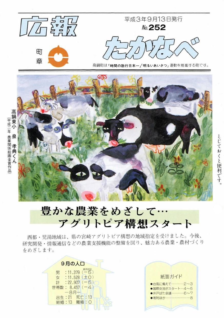 広報たかなべ No.252 1991年9月号の表紙画像