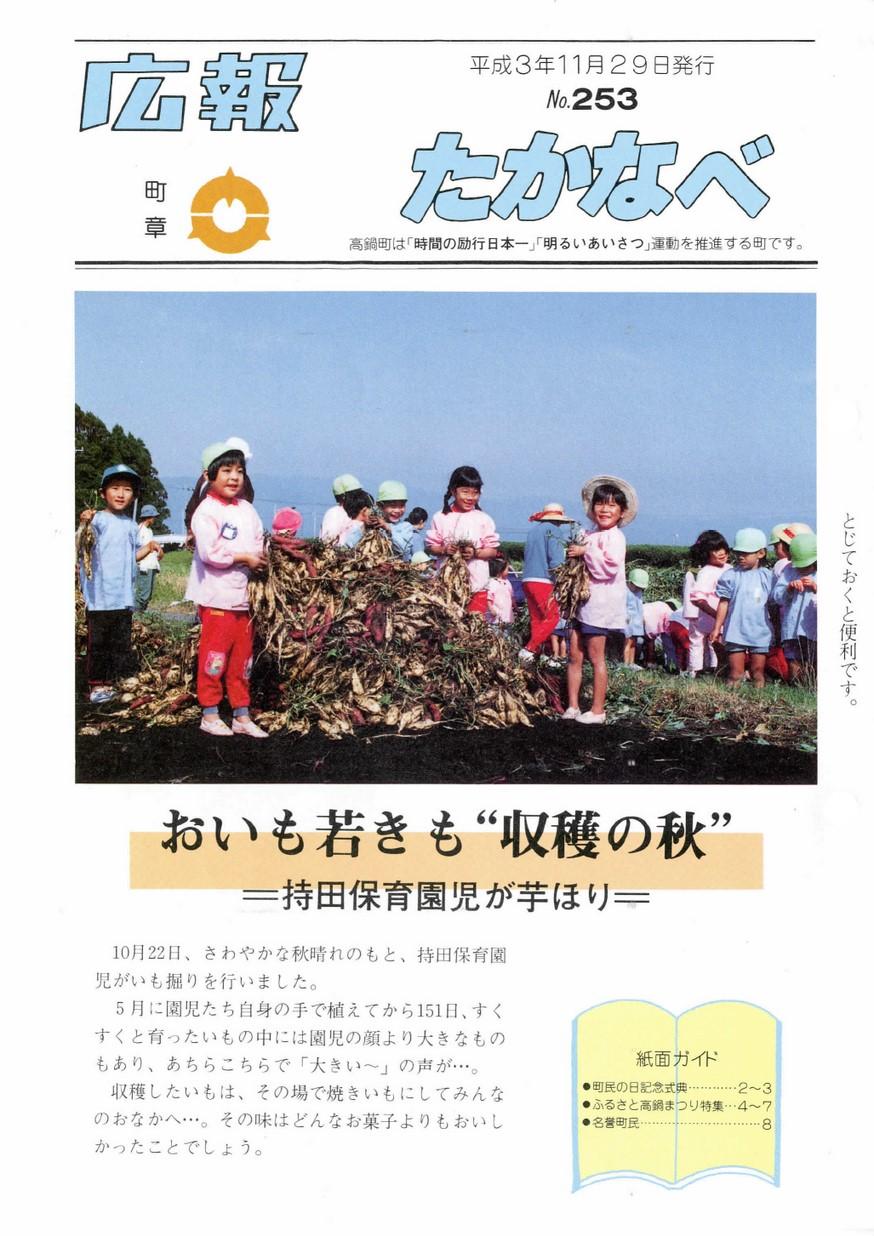 広報たかなべ No.253 1991年11月号の表紙画像