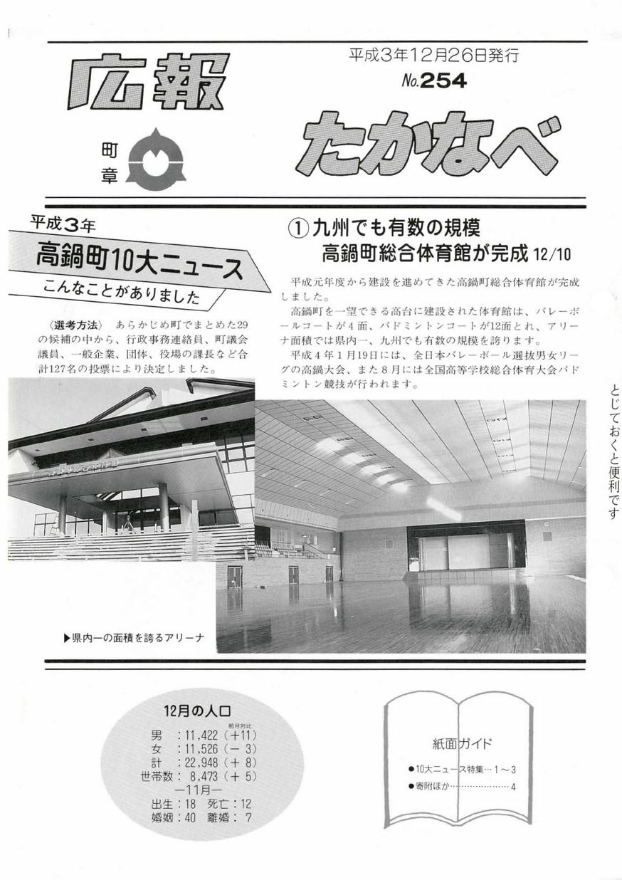 広報たかなべ No.254 1991年12月号の表紙画像