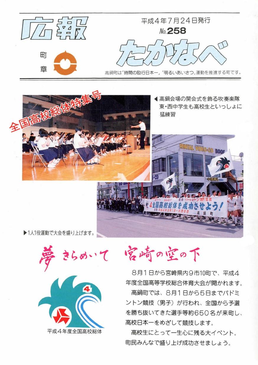 広報たかなべ No.258 1992年7月号の表紙画像