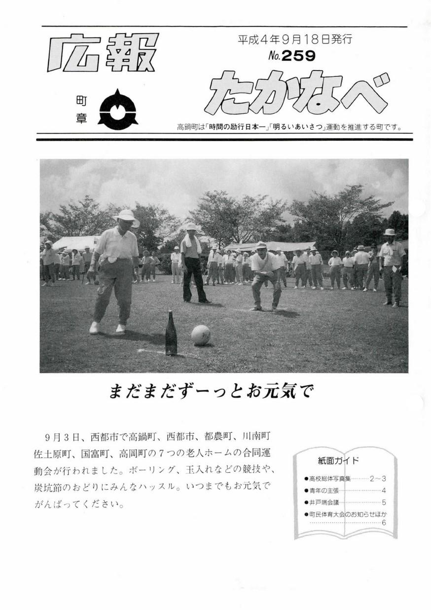広報たかなべ No.259 1992年9月号の表紙画像