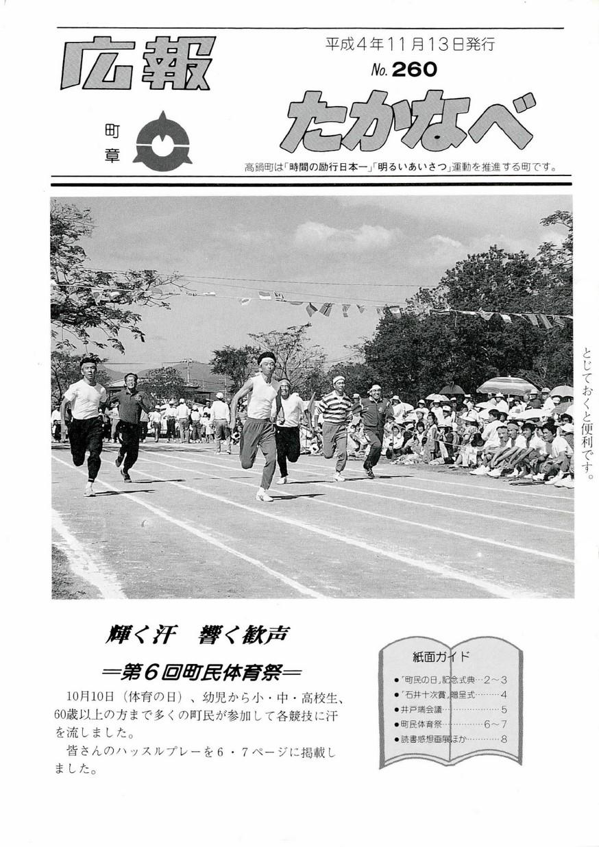 広報たかなべ No.260 1992年11月号の表紙画像