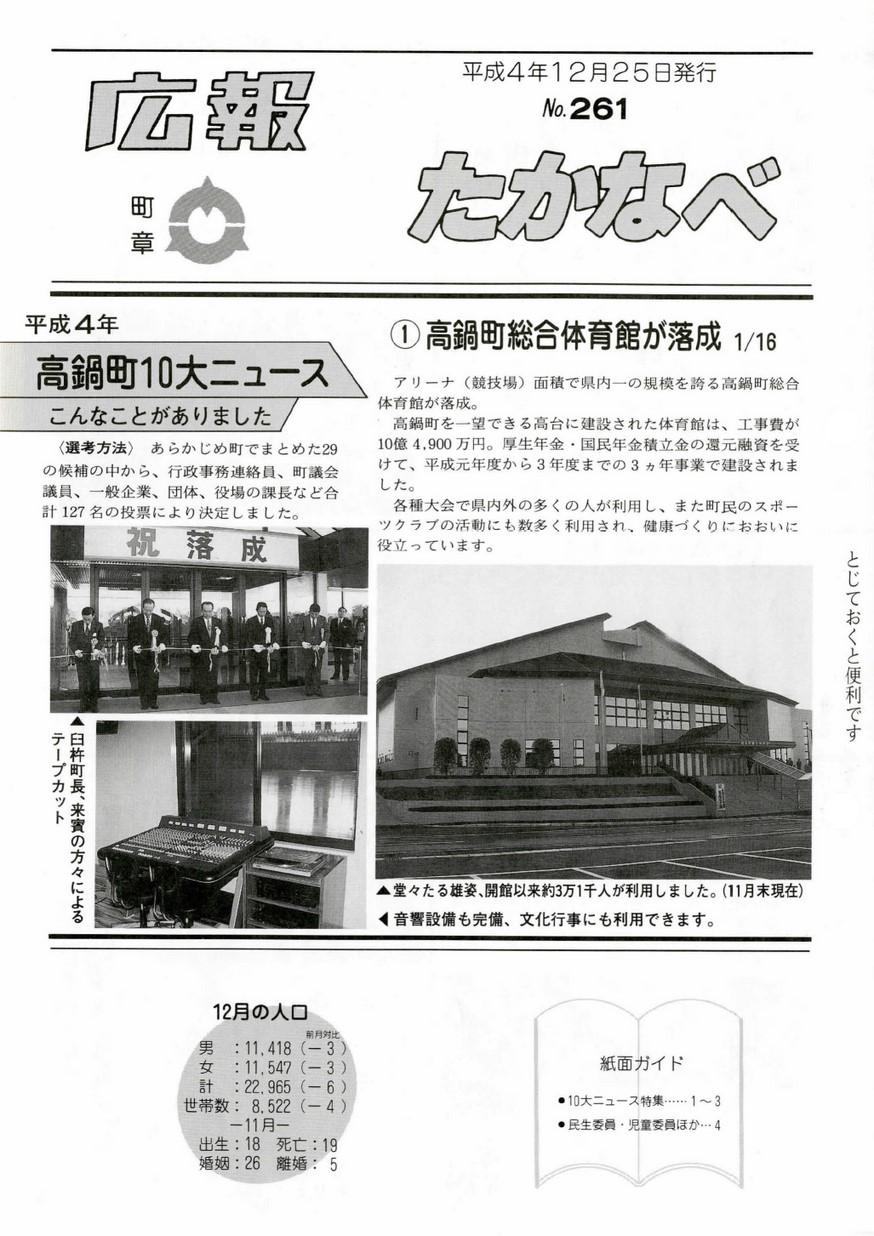 広報たかなべ No.261 1992年12月号の表紙画像