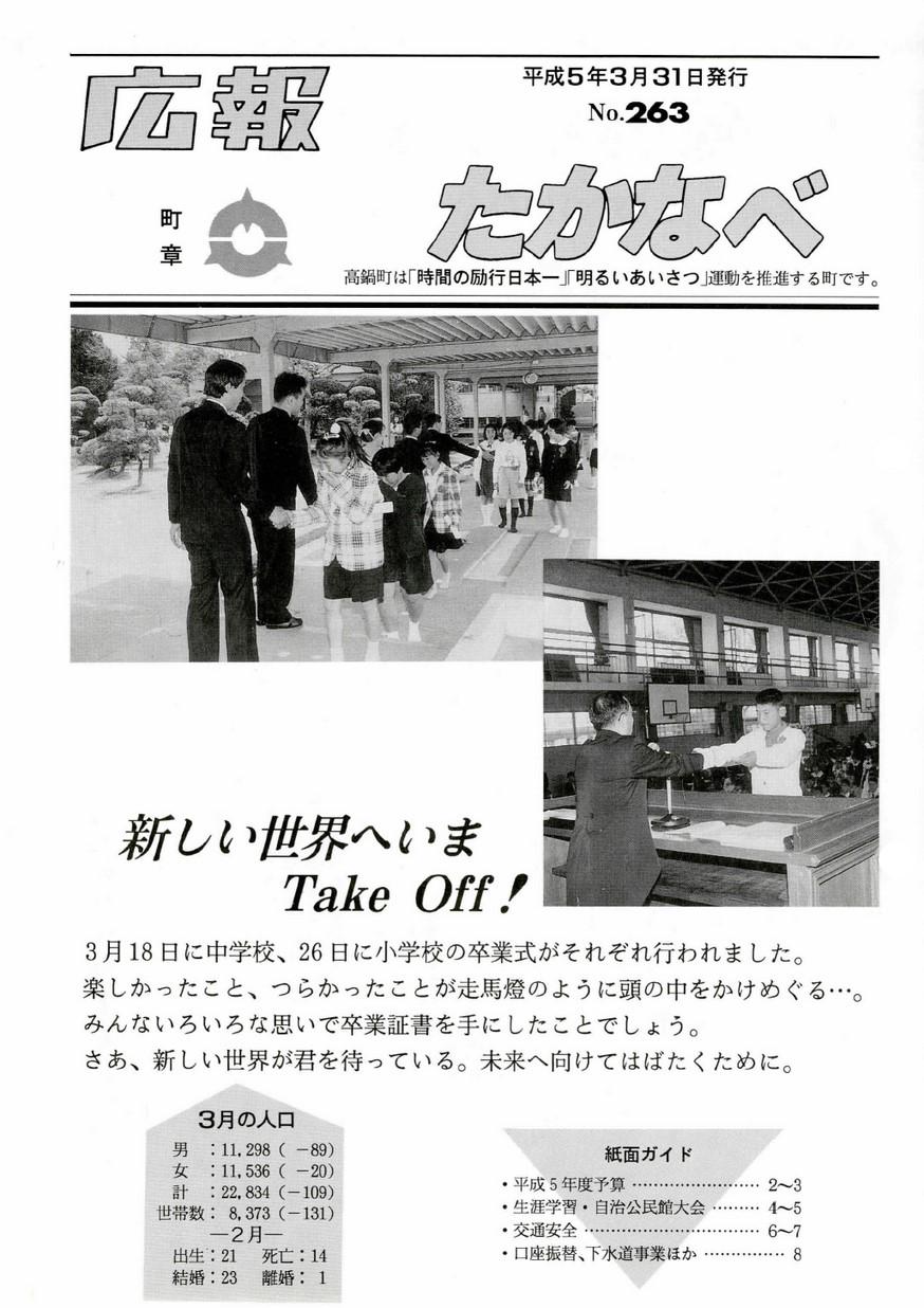 広報たかなべ No.263 1993年3月号の表紙画像