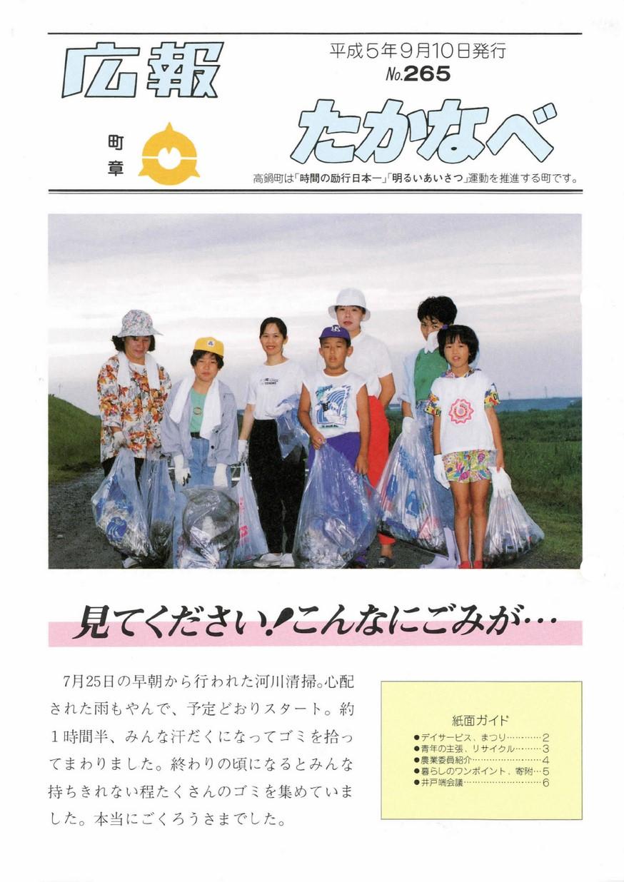 広報たかなべ No.265 1993年9月号の表紙画像