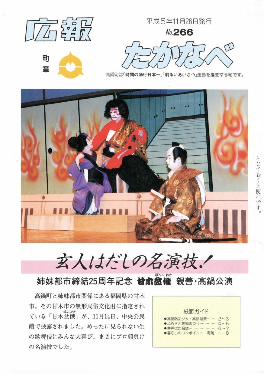 広報たかなべ No.266 1993年11月号の表紙画像