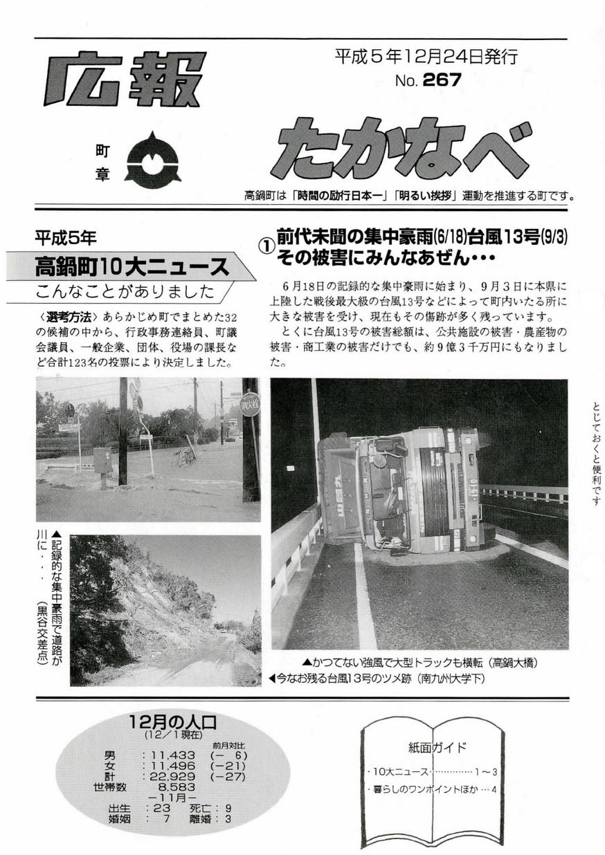 広報たかなべ No.267 1993年12月号の表紙画像