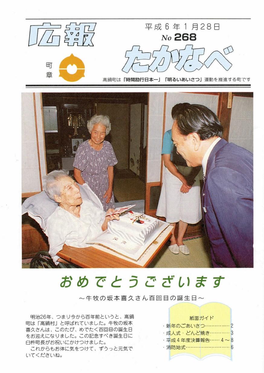 広報たかなべ No.268 1994年1月号の表紙画像