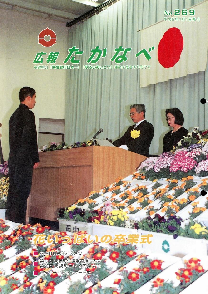 広報たかなべ No.269 1994年4月号の表紙画像