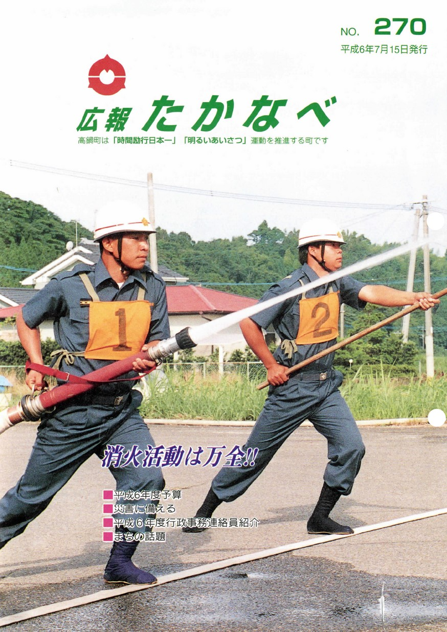 広報たかなべ No.270 1994年7月号の表紙画像