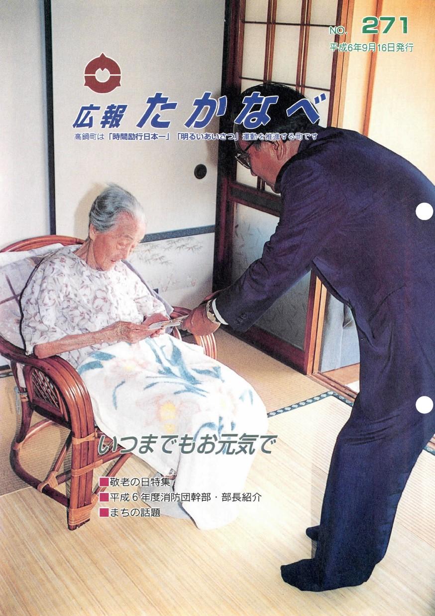 広報たかなべ No.271 1994年9月号の表紙画像