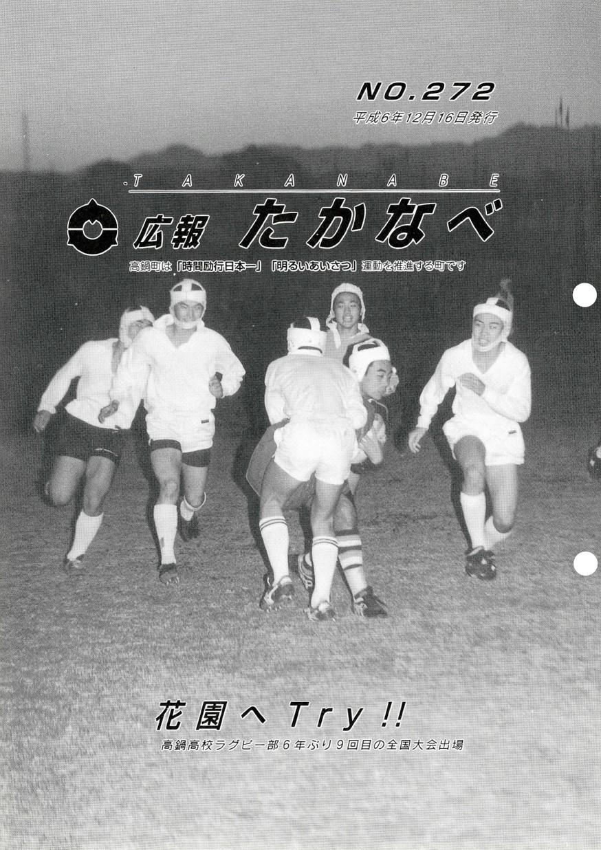 広報たかなべ No.272 1994年12月号の表紙画像