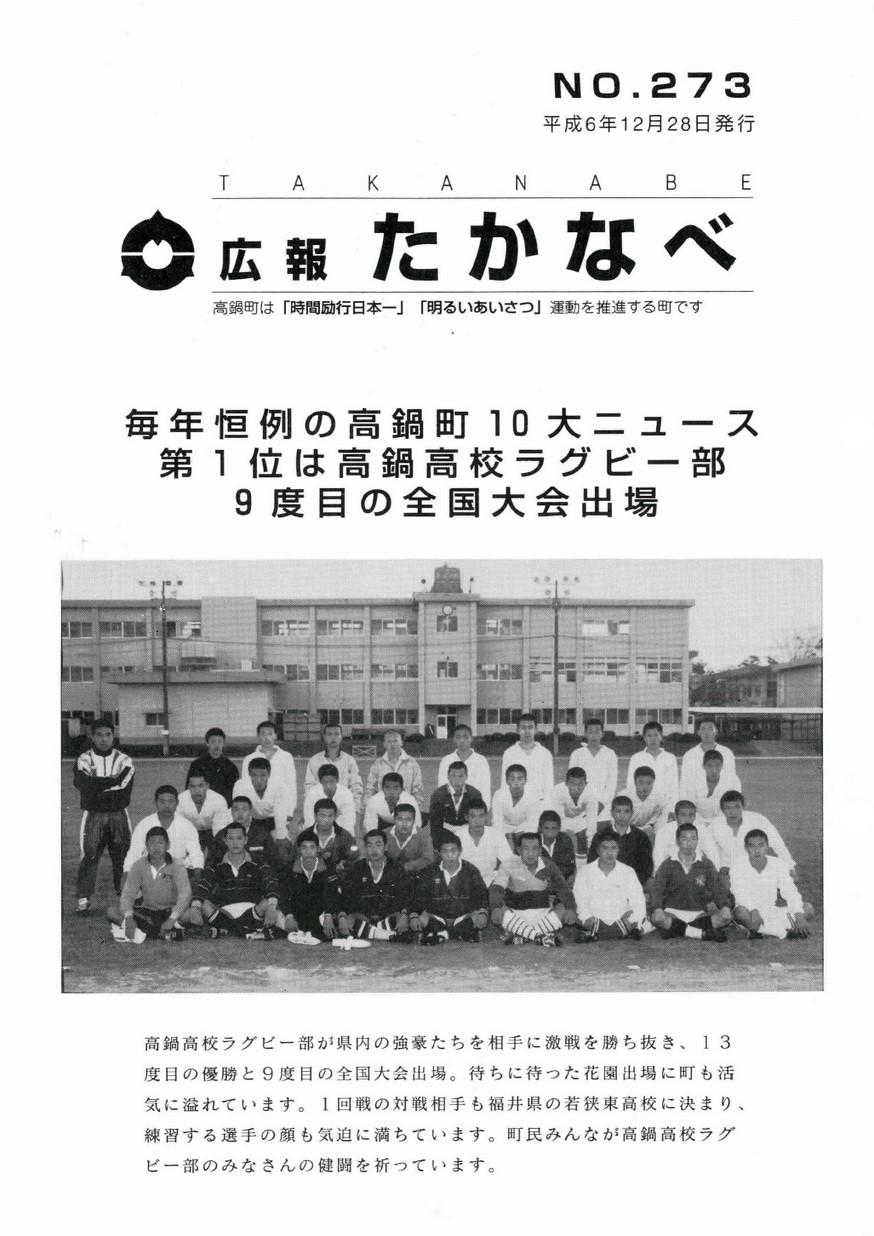 広報たかなべ No.273 1994年12月号の表紙画像