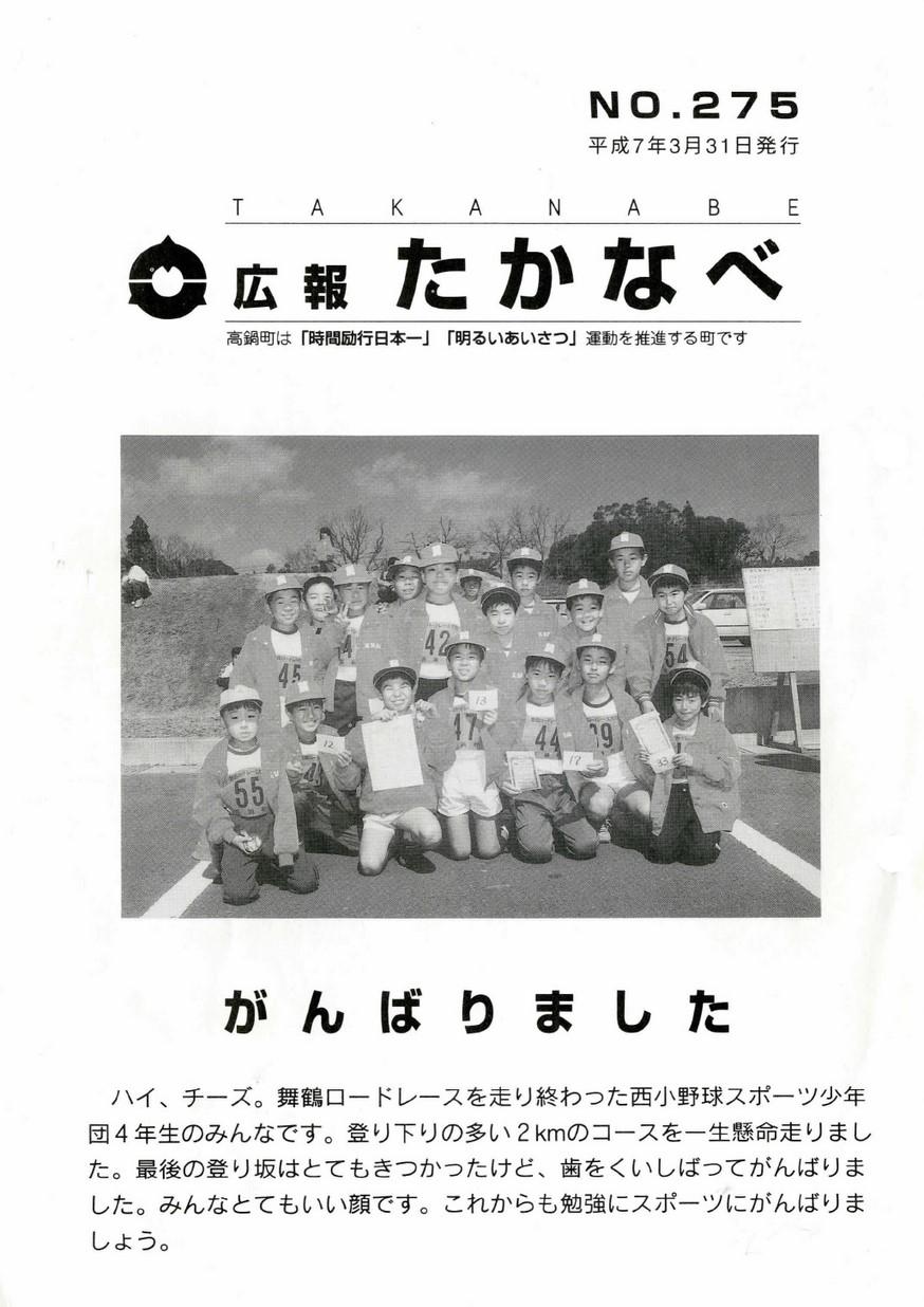 広報たかなべ No.275 1995年3月号の表紙画像