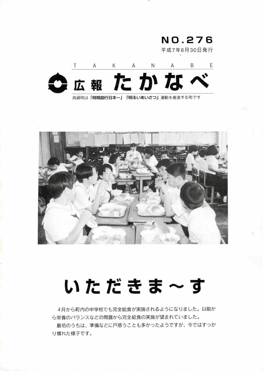 広報たかなべ No.276 1995年6月号の表紙画像