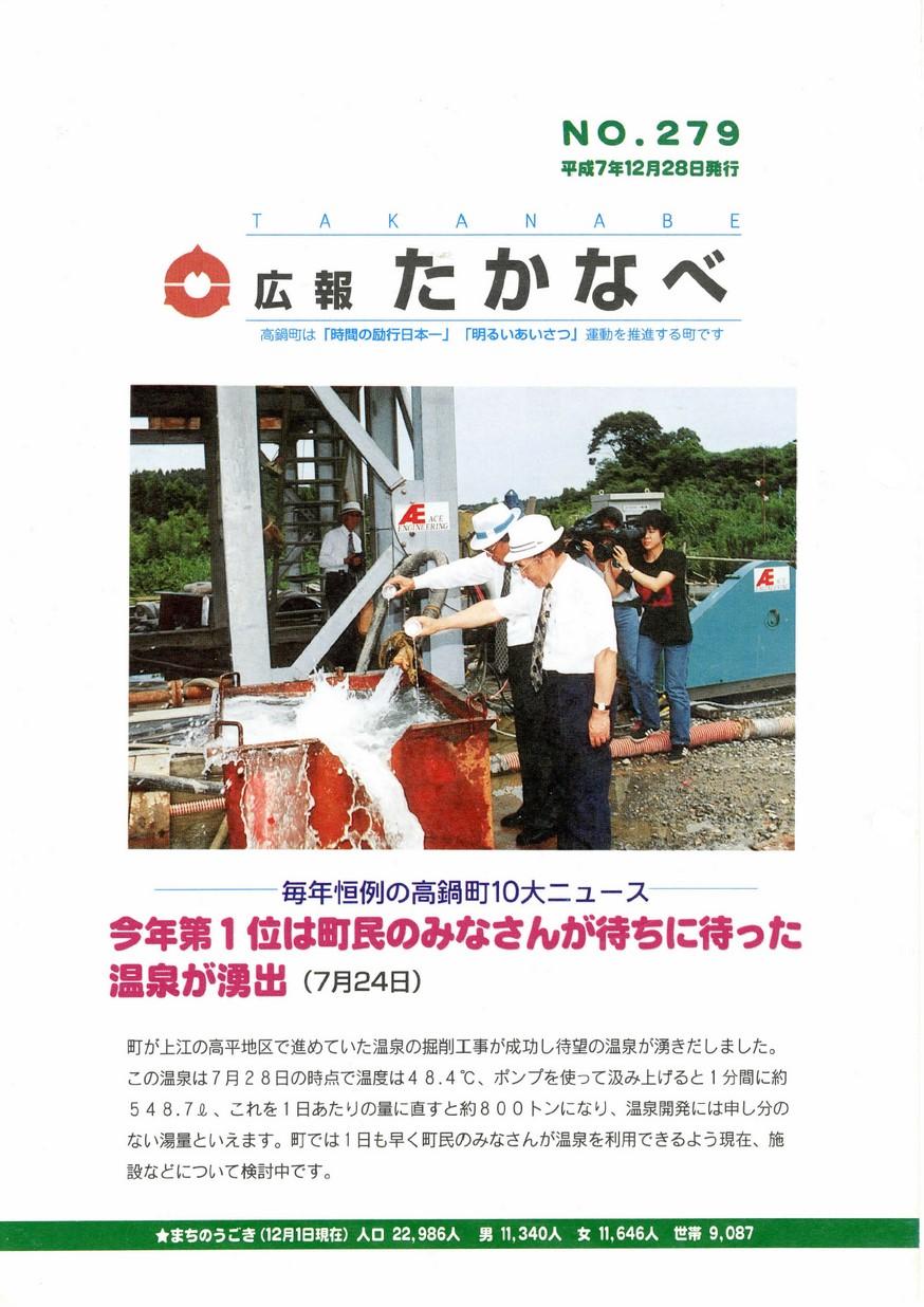 広報たかなべ No.279 1995年12月号の表紙画像