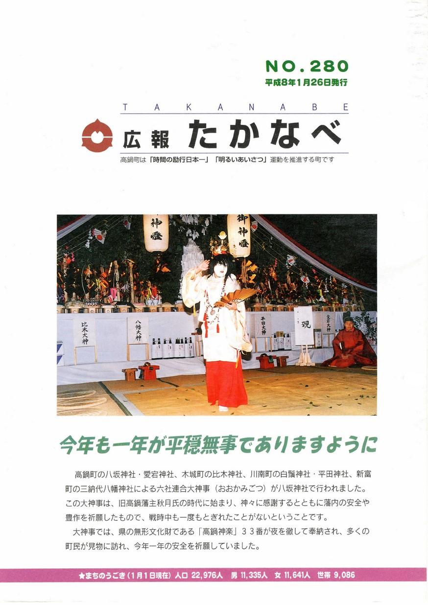 広報たかなべ No.280 1996年1月号の表紙画像