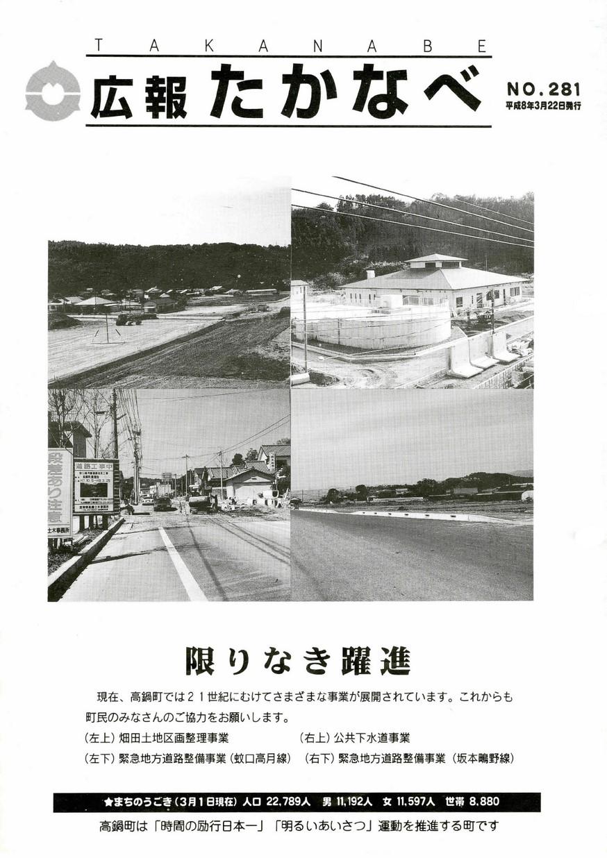 広報たかなべ No.281 1996年3月号の表紙画像