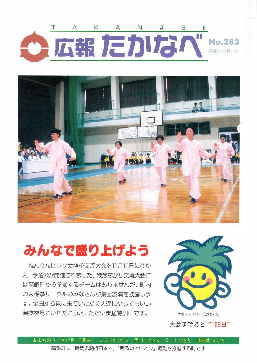 広報たかなべ No.283 1996年7月号の表紙画像
