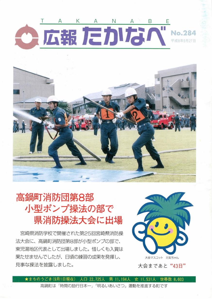 広報たかなべ No.284 1996年9月号の表紙画像