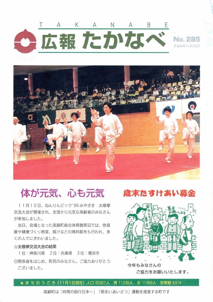 広報たかなべ No.285 1996年11月号の表紙画像