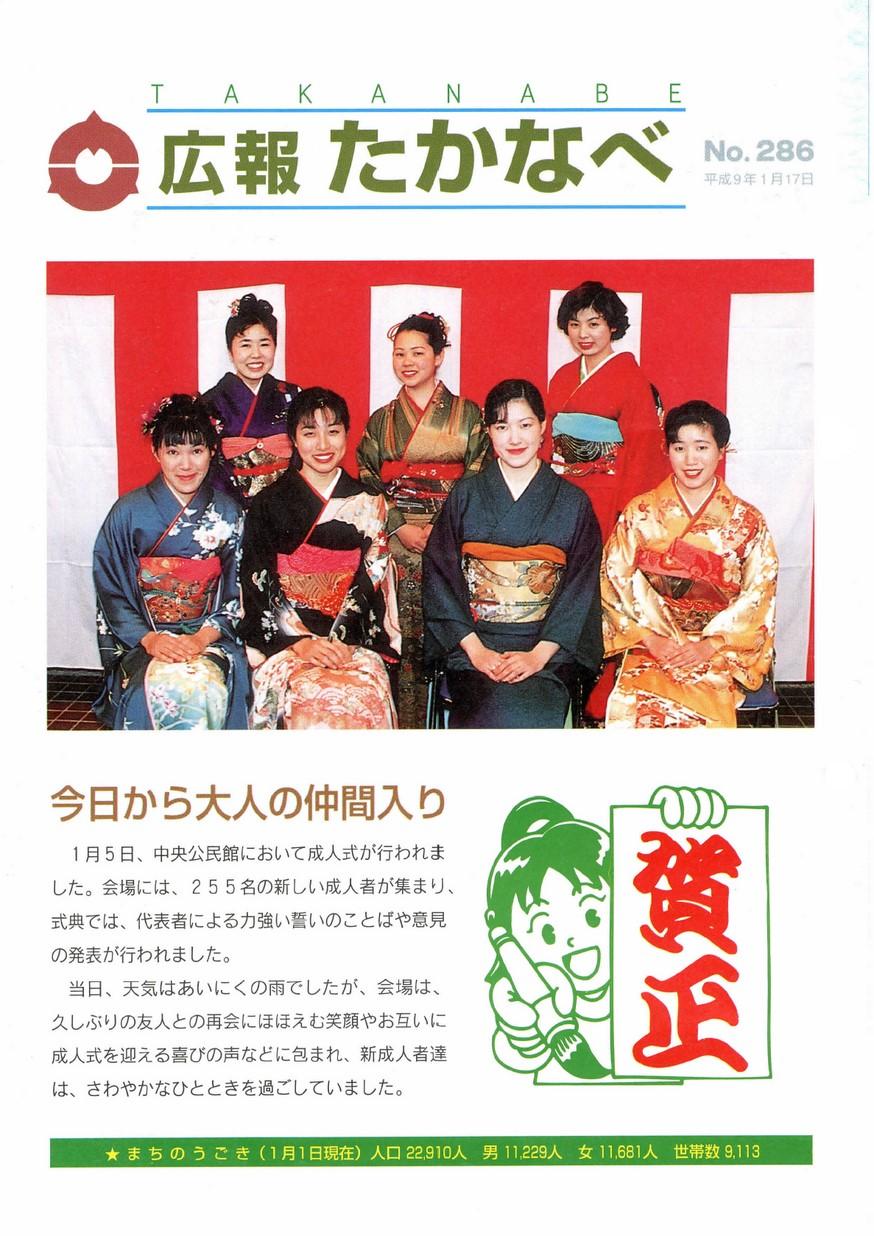 広報たかなべ No.286 1997年1月号の表紙画像