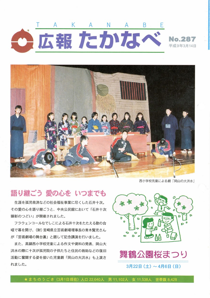 広報たかなべ No.287 1997年3月号の表紙画像