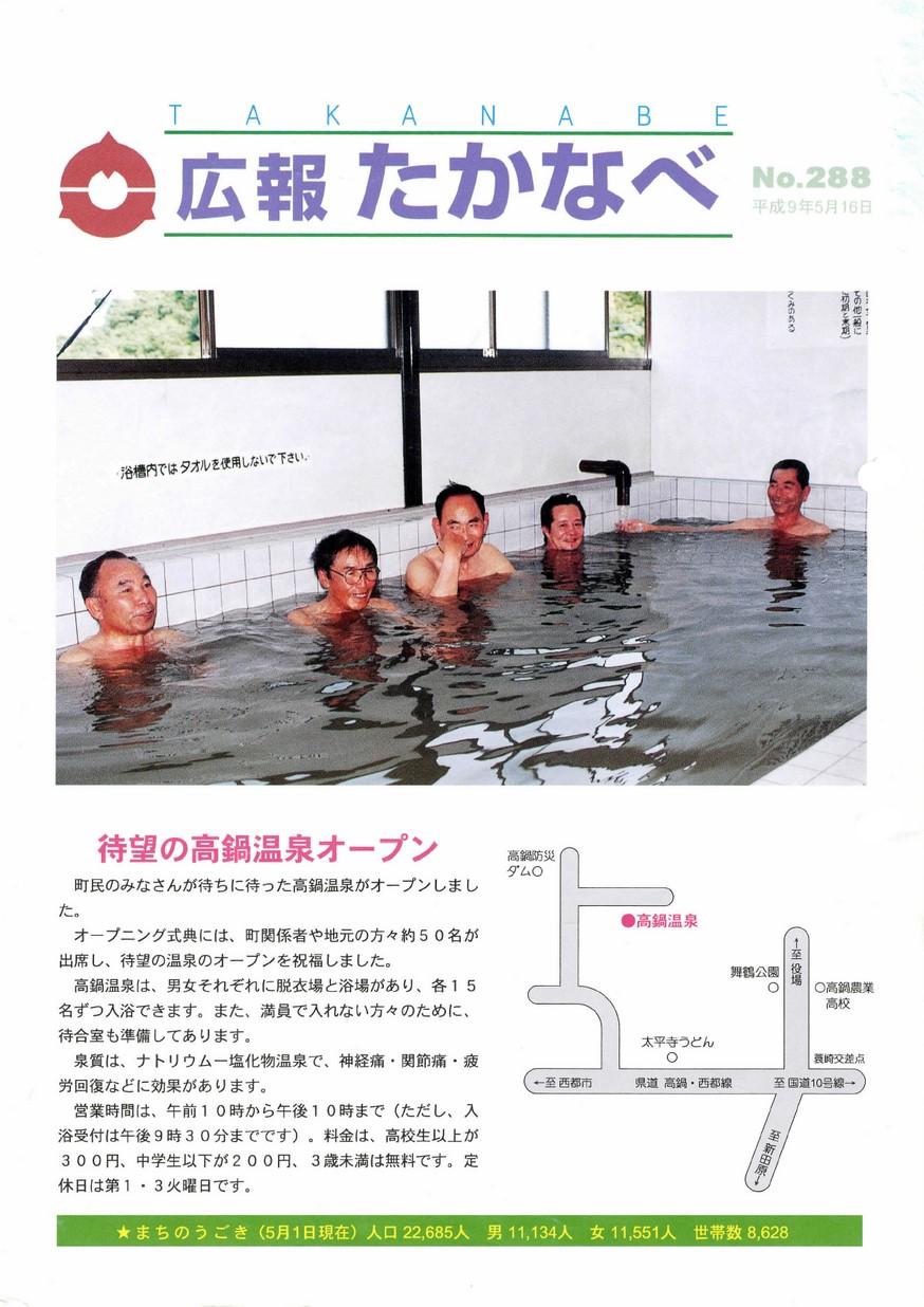 広報たかなべ No.288 1997年5月号の表紙画像