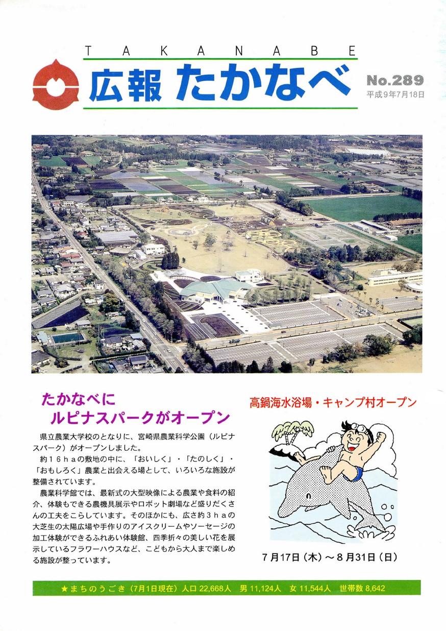 広報たかなべ No.289 1997年7月号の表紙画像