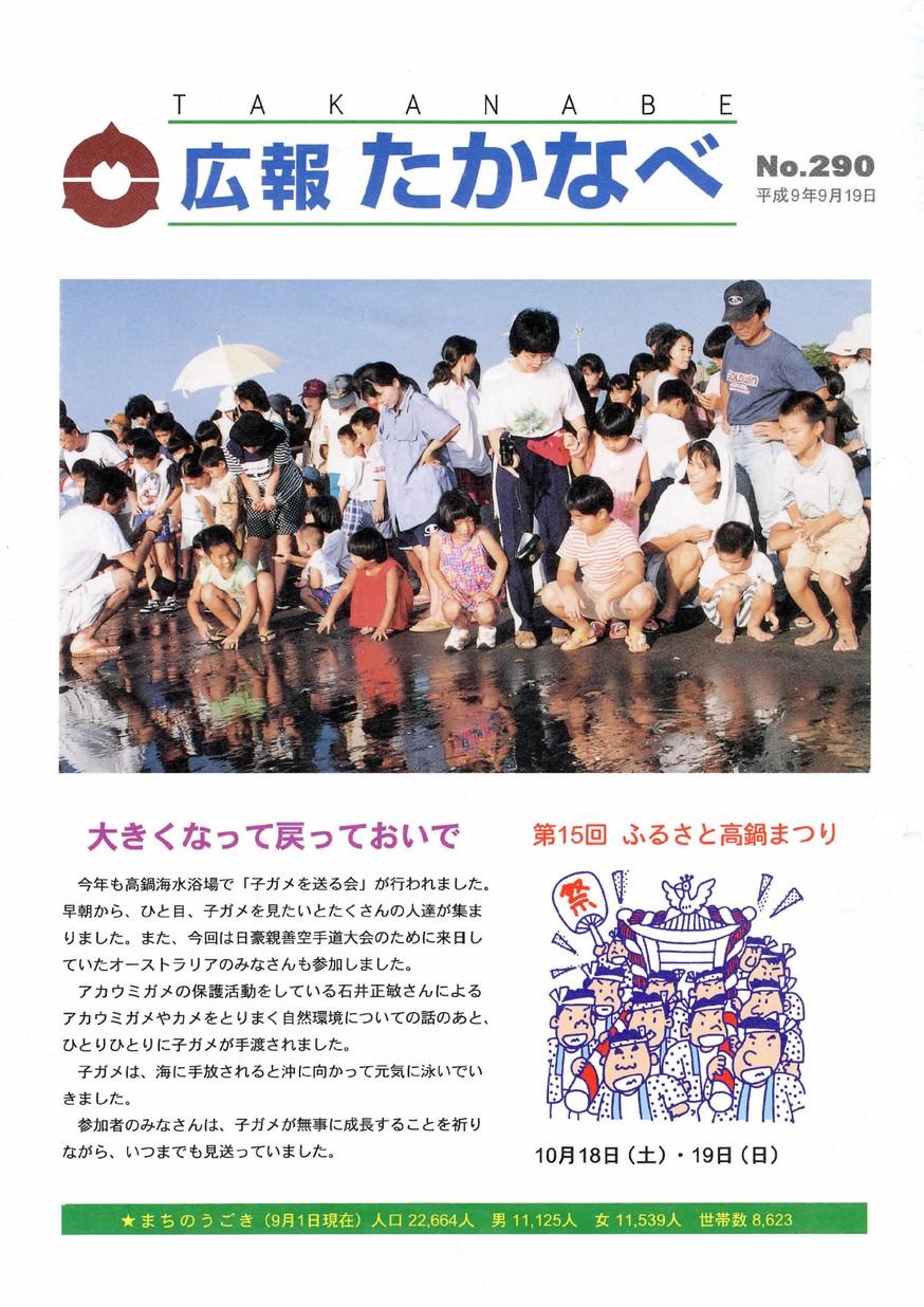 広報たかなべ No.290 1997年9月号の表紙画像