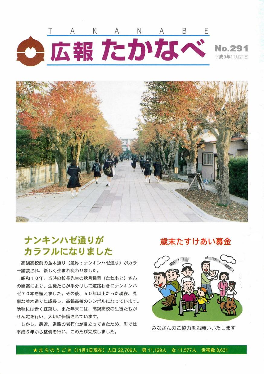 広報たかなべ No.291 1997年11月号の表紙画像