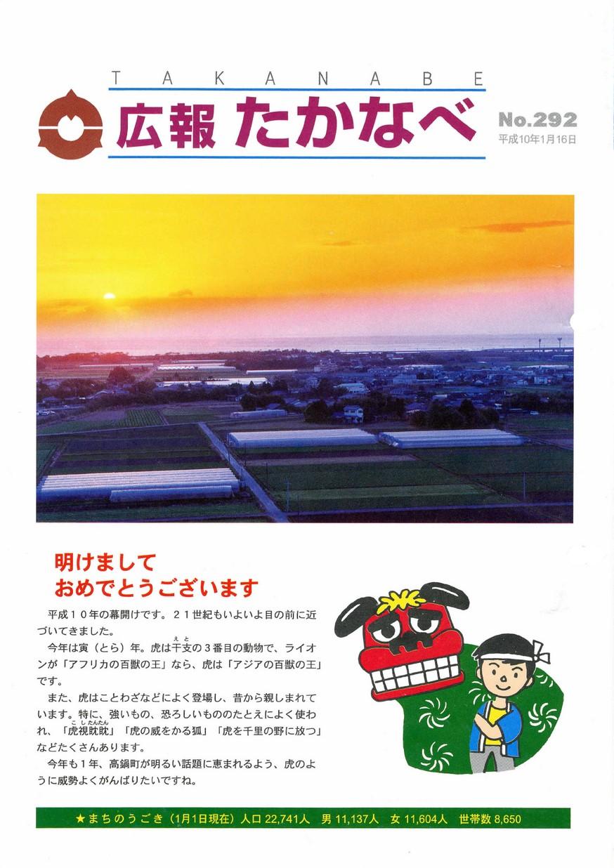 広報たかなべ No.292 1998年1月号の表紙画像