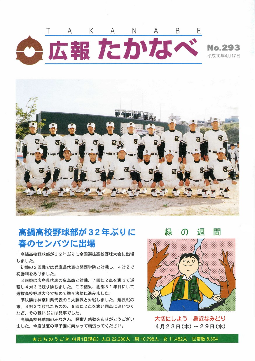 広報たかなべ No.293 1998年4月号の表紙画像