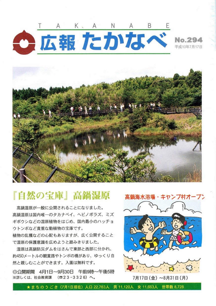 広報たかなべ No.294 1998年7月号の表紙画像