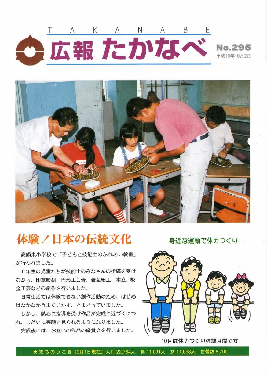 広報たかなべ No.295 1998年10月号の表紙画像
