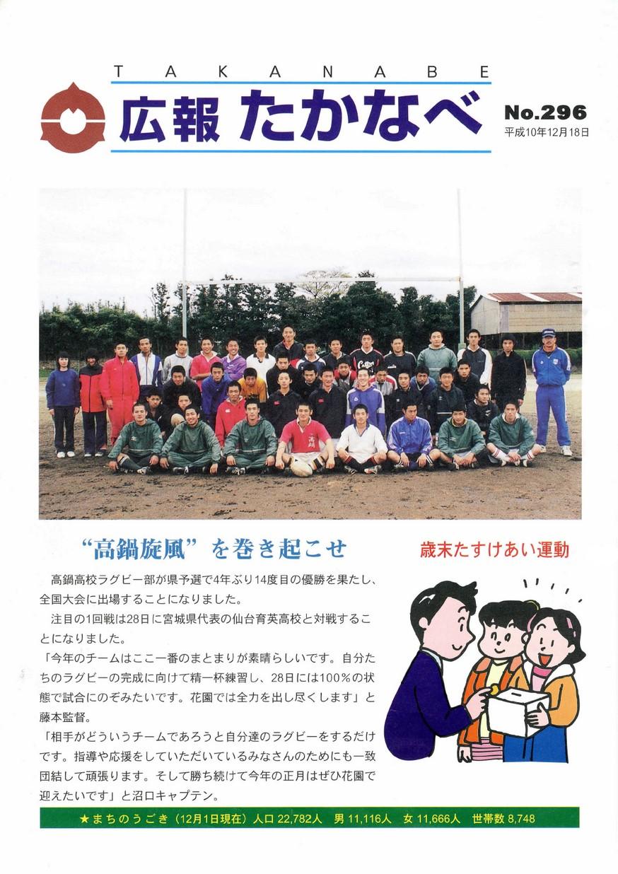 広報たかなべ No.296 1998年12月号の表紙画像