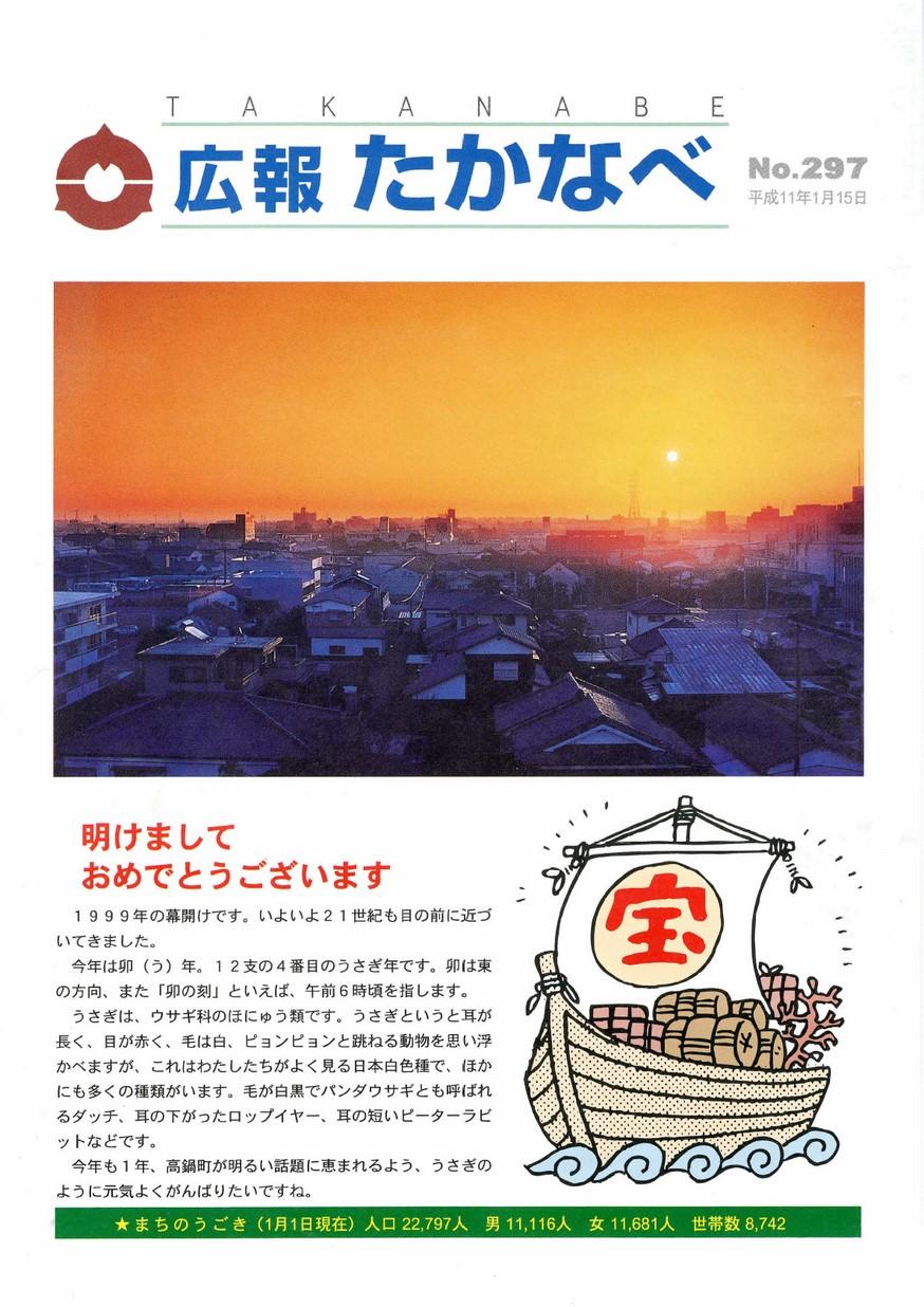 広報たかなべ No.297 1999年1月号の表紙画像