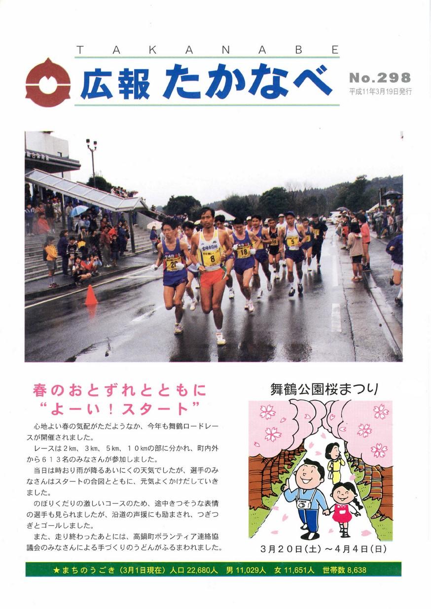 広報たかなべ No.298 1999年3月号の表紙画像