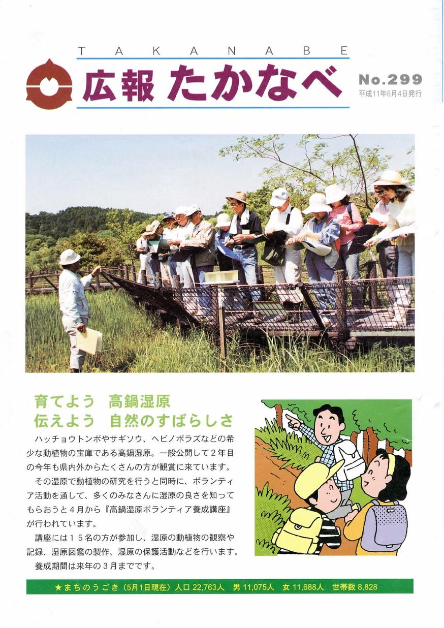 広報たかなべ No.299 1999年6月号の表紙画像