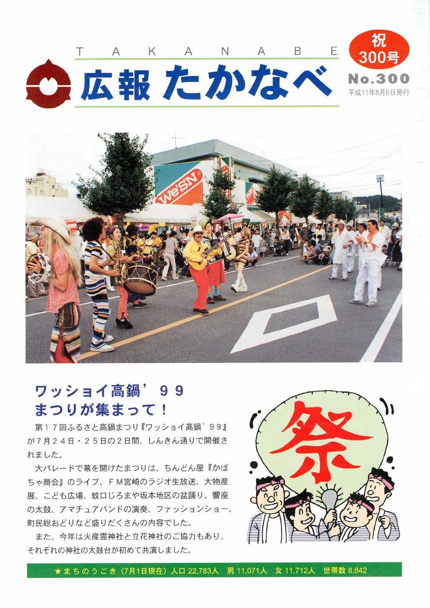 広報たかなべ No.300 1999年8月号の表紙画像