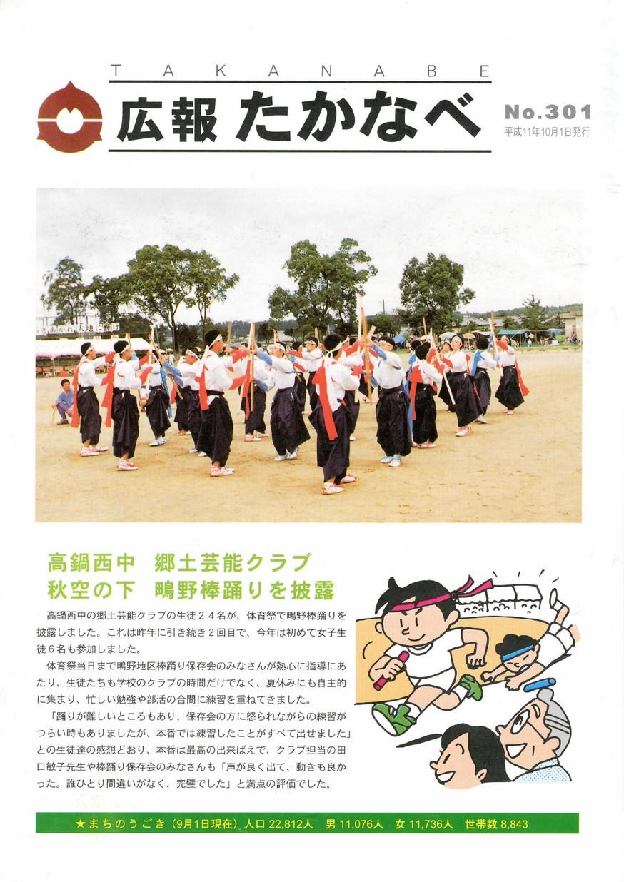 広報たかなべ No.301 1999年10月号の表紙画像