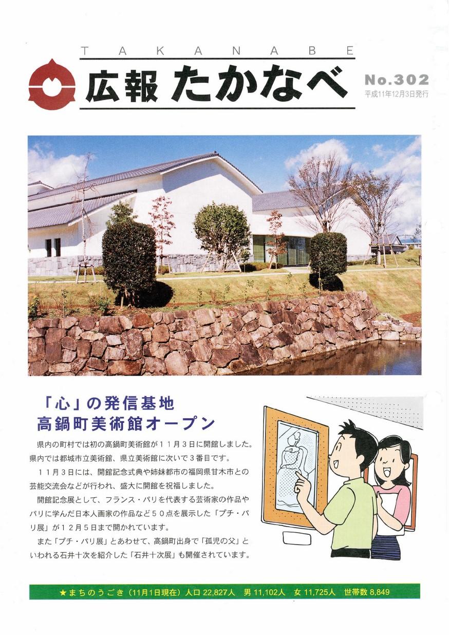 広報たかなべ No.302 1999年12月号の表紙画像