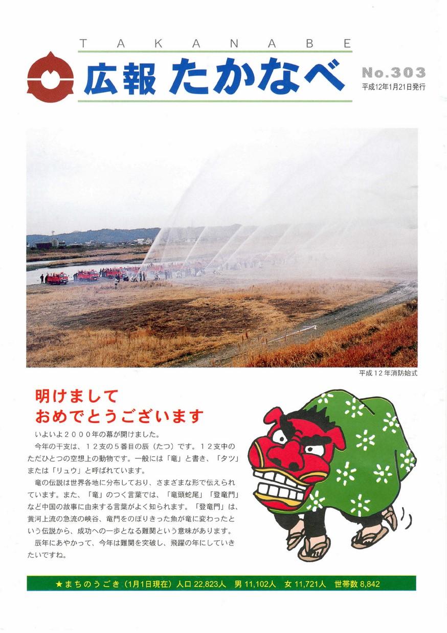 広報たかなべ No.303 2000年1月号の表紙画像