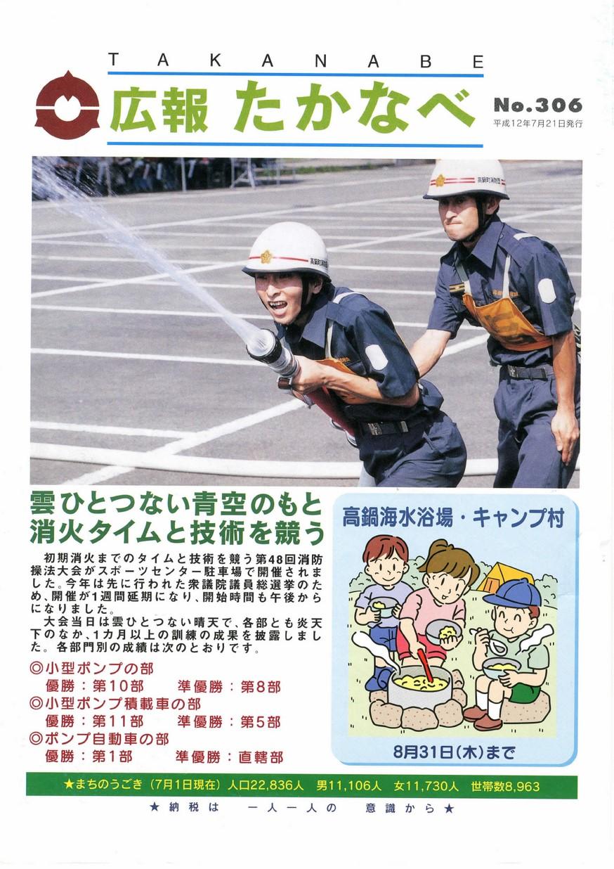 広報たかなべ No.306 2000年7月号の表紙画像