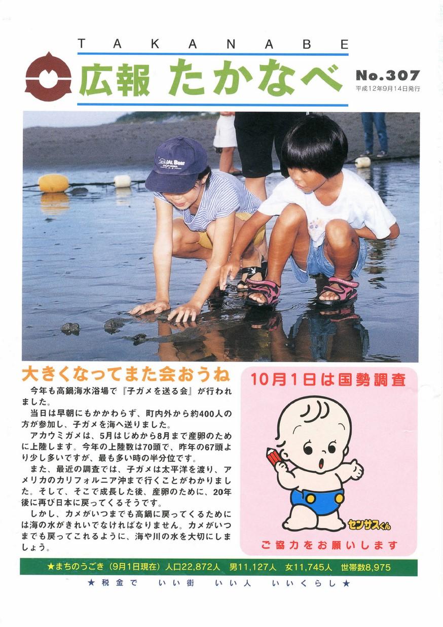 広報たかなべ No.307 2000年9月号の表紙画像