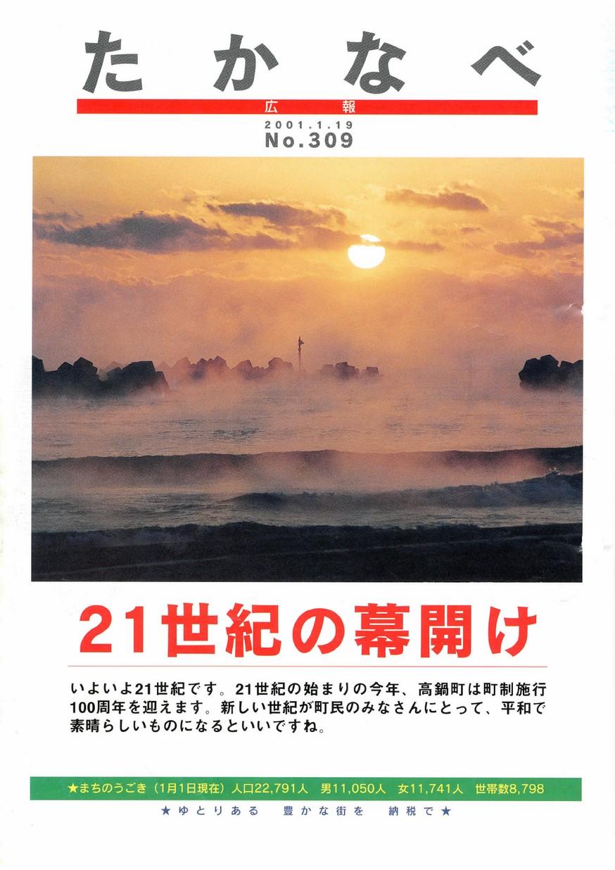 広報たかなべ No.308 2000年11月号の表紙画像